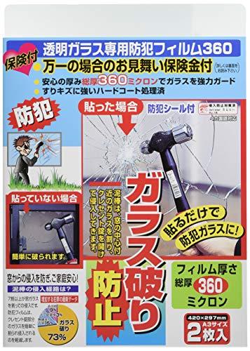 保険付透明ガラス専用防犯フィルム360