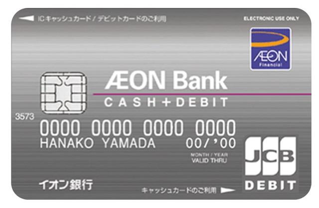 イオン銀行CASH+DEBIT