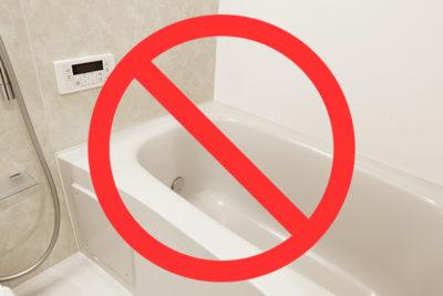 お風呂でしてはいけないNG行為とは