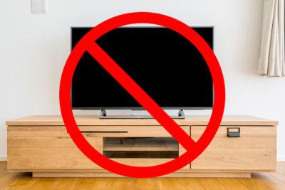 テレビを置くべきではない場所とは