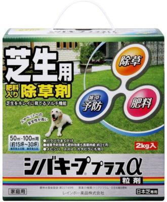芝生専用除草剤