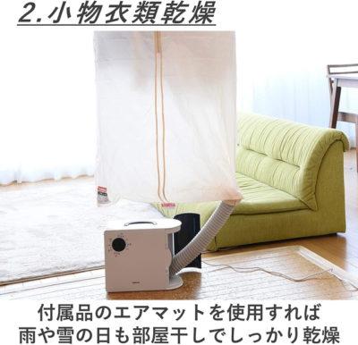 [山善] 布団乾燥機