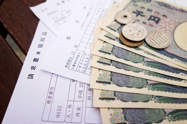 医療費の請求書とお金
