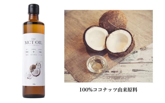 MCTオイル 360g ココナッツ由来100%
