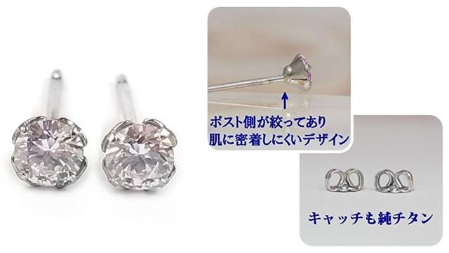【スワロフスキー】4mm セカンドピアス 軸太 純チタン アレルギーフリー オールチタン