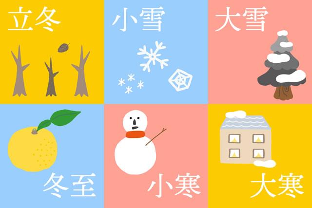 大寒の季節のイラスト