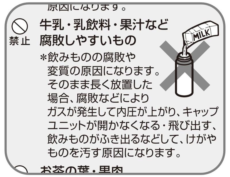 水筒の注意書き