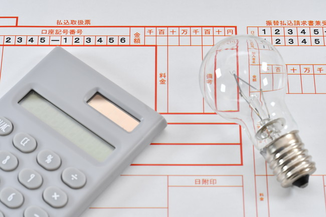 電気代の料金表