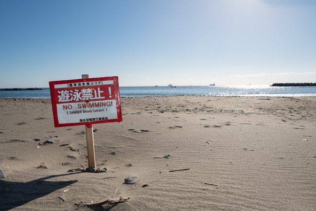 遊泳禁止の看板