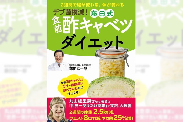 デブ菌撲滅!藤田式食前酢キャベツダイエット