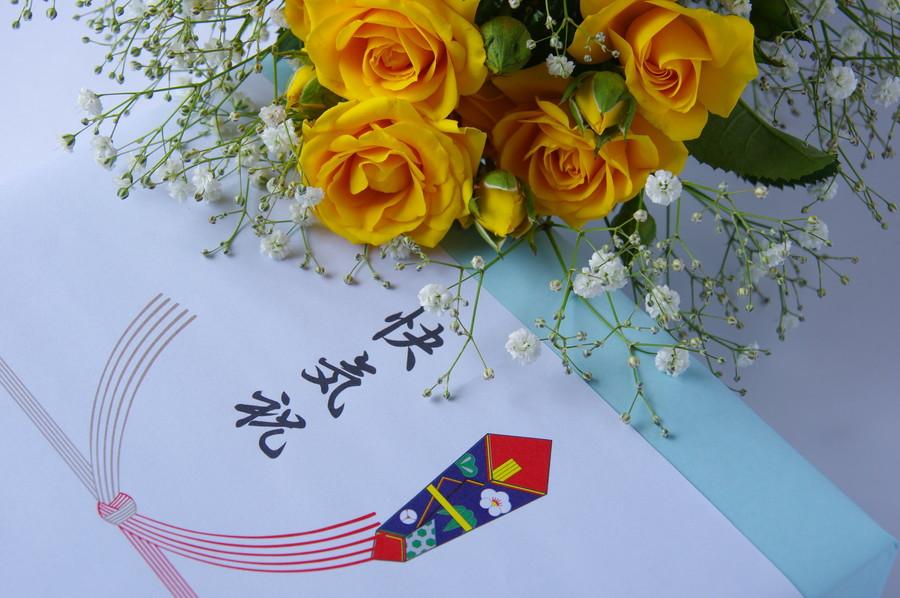 快気祝いの熨斗と花