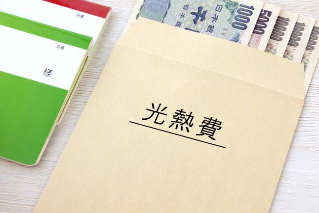通帳と光熱費代の現金の入った封筒