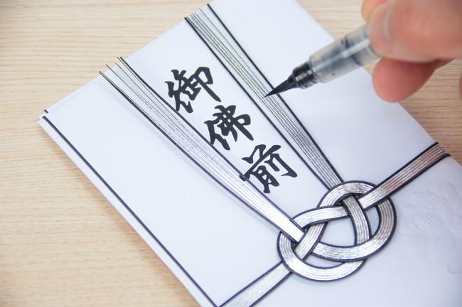 香典袋と筆ペン