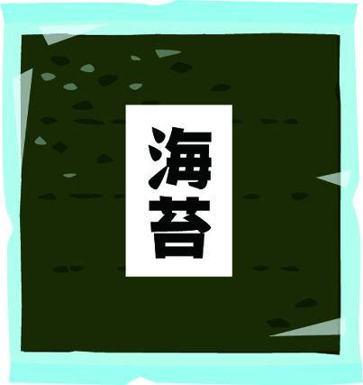 袋に入った海苔