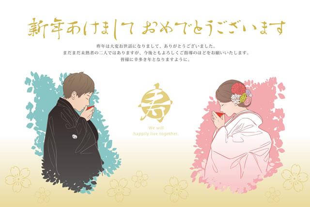 盃に口付ける新婚夫婦イラストの年賀状(お屠蘇・神前結婚)