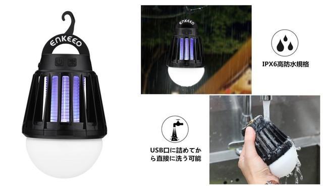 enkeeo 電撃殺虫器 UV光源誘引式 LEDランタン