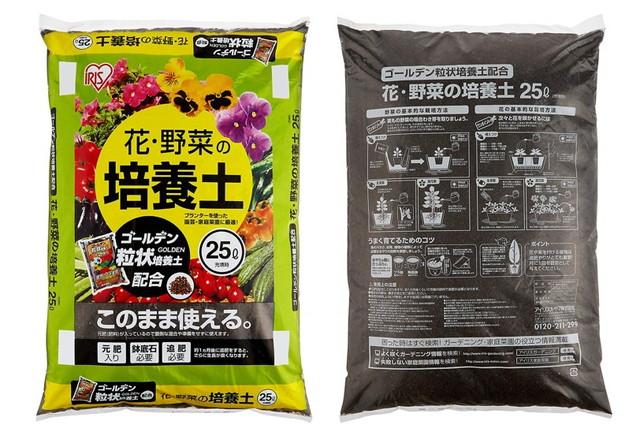 アイリスオーヤマ 培養土 花・野菜の培養土