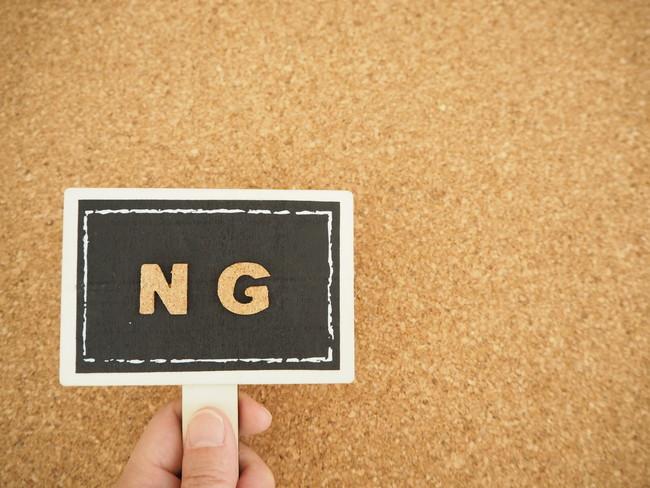 NGという単語