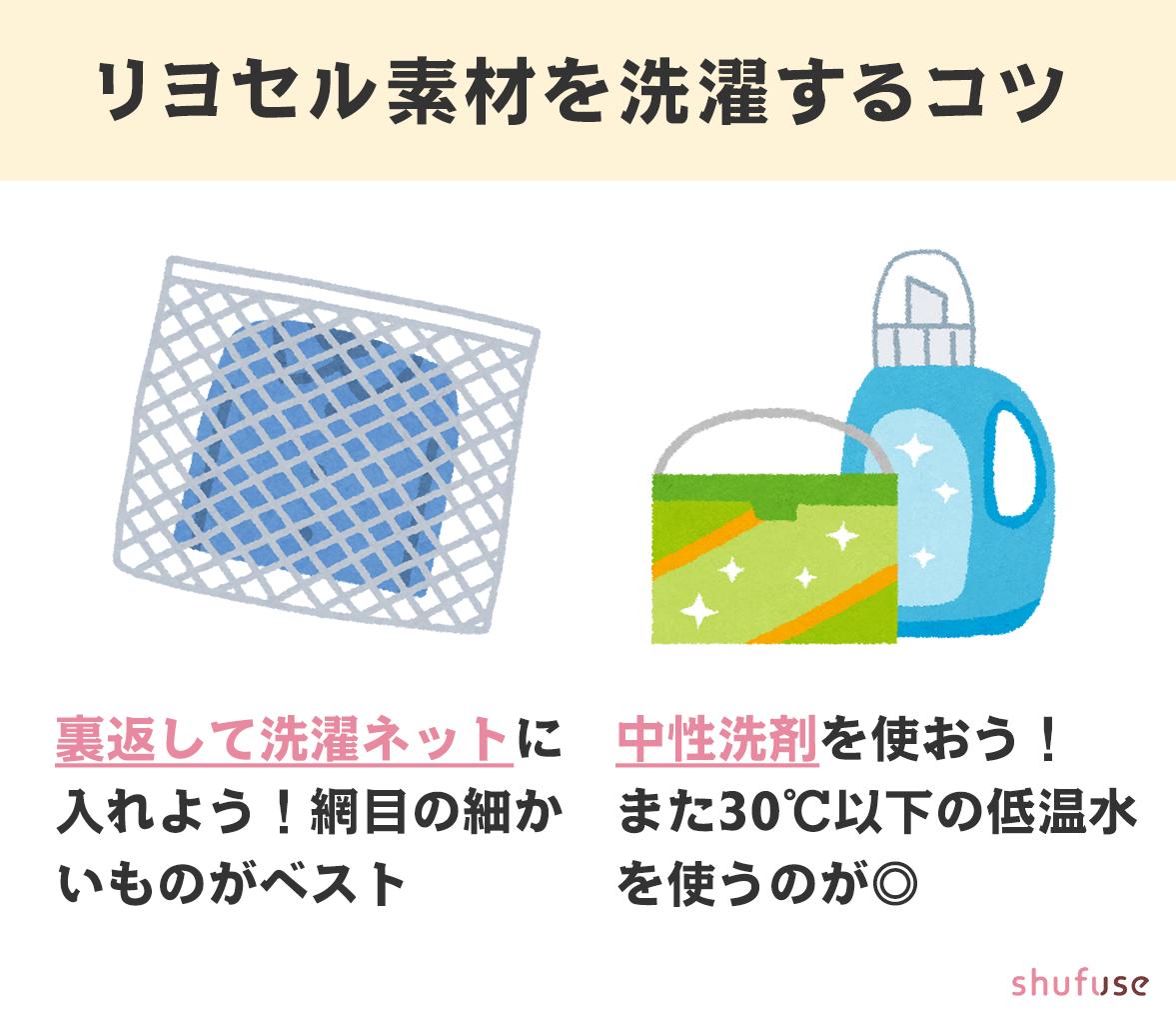 リセヨン素材の洗濯をするコツ