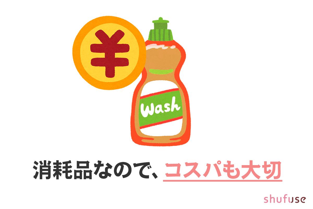 食器用洗剤は消耗品