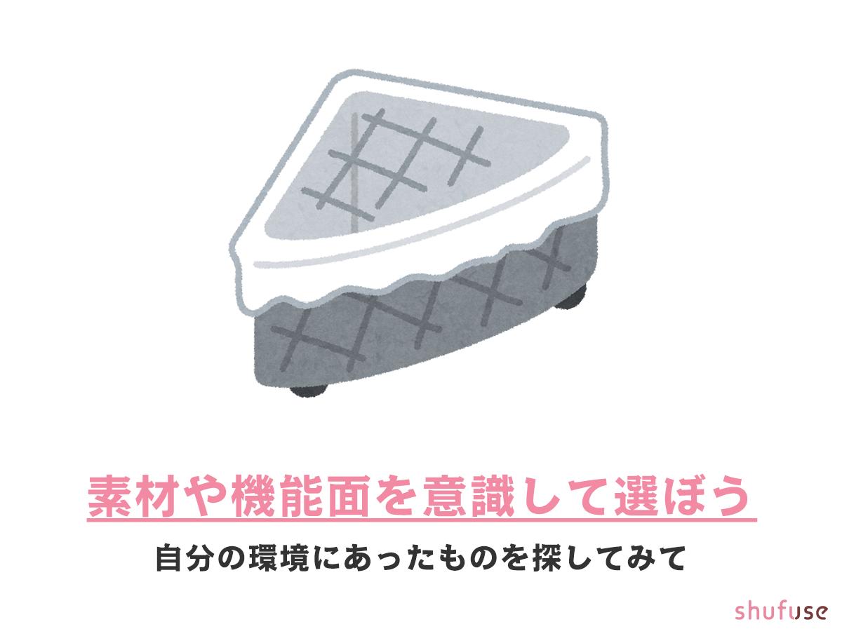 三角コーナーは素材や機能を意識して選ぶ