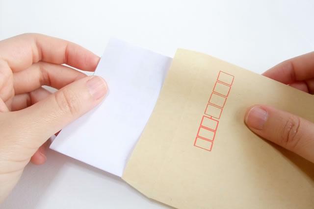 返信用封筒