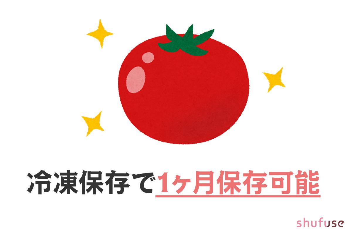 トマトは冷凍保存で1ヶ月もつ