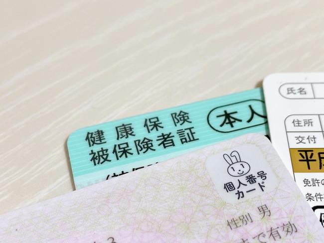 保険証などの身分証明書