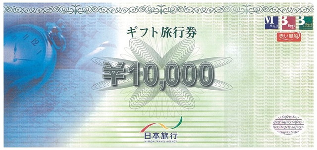 日本旅行 ギフト旅行券