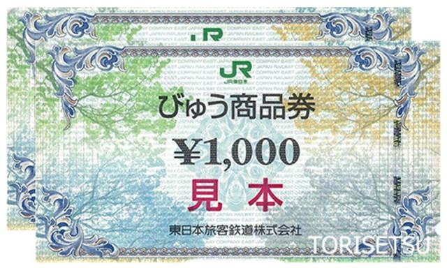 JR びゅう商品券