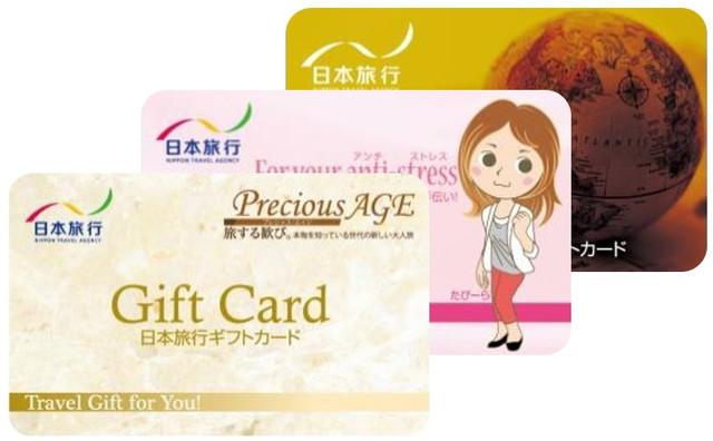 ギフト旅行券 旅行ギフトカード 日本旅行