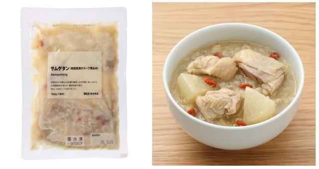 サムゲタン(韓国風鶏のスープ煮込み) 160g(1食分)