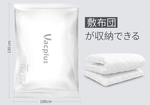 Vacplus ふとん圧縮袋 3枚組【130×100cm ポンプ付き 終身交換承り】