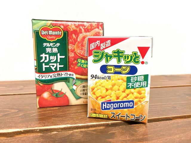 ③ カットトマト・ホールトマト