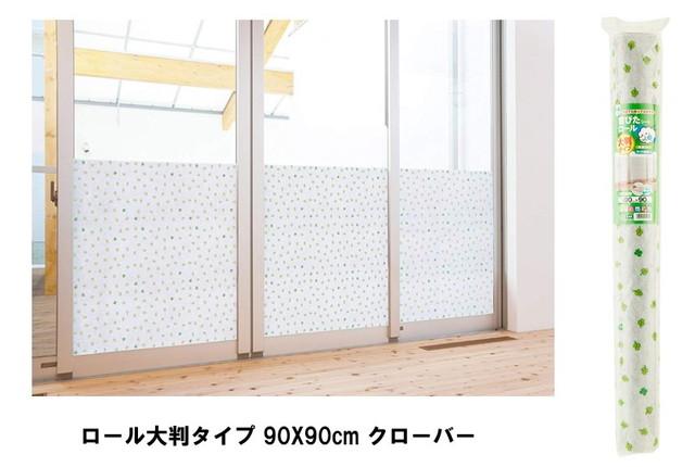 ワタナベ工業 省エネシート 冷気をブロック窓ぴたシート